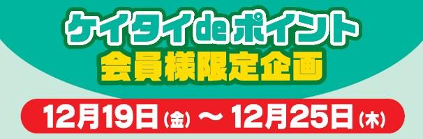 20141219_keitai_header.jpg