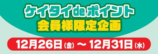 20141226_keitai_header.jpg