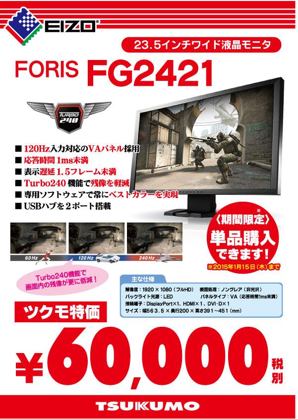 EIZO-FG2421.jpg