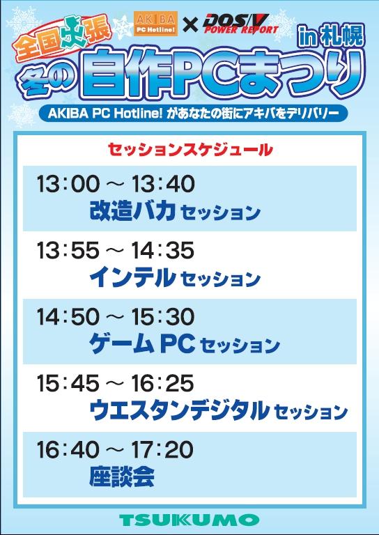 20150117_event_schedule.jpg