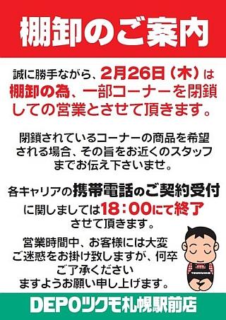 20150226_tana-oroshi.jpg