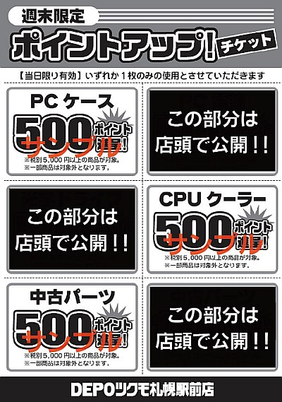 Sapporo coupons