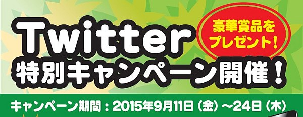 20150911_twitter_campain_header.jpg