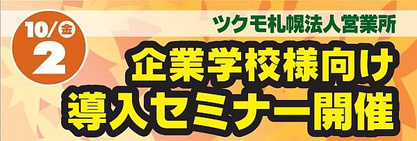 20151002_houjin_seminar_header.jpg