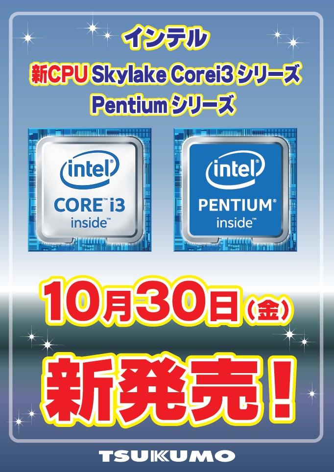 Pentiumシリーズ直近10年の性能・仕様比較パソコ …