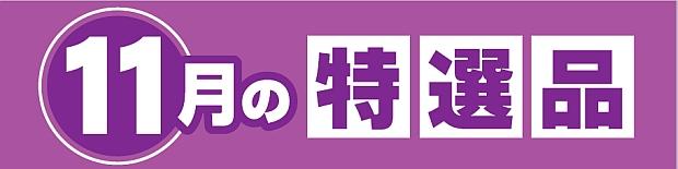 201511_tksn_header.jpg
