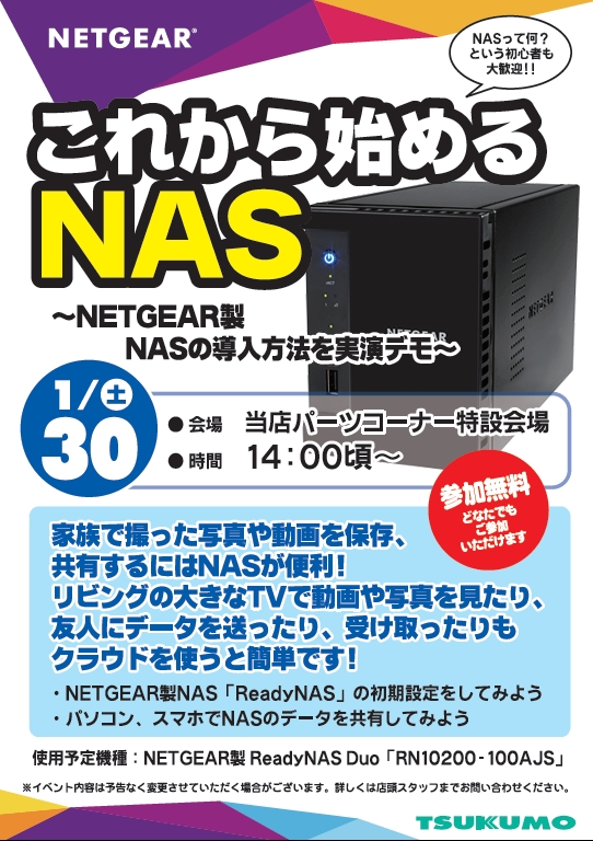 20160130_netgear_nas.jpg