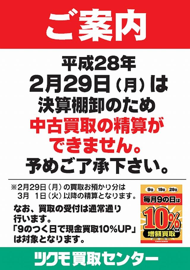20160229kaitori.jpg