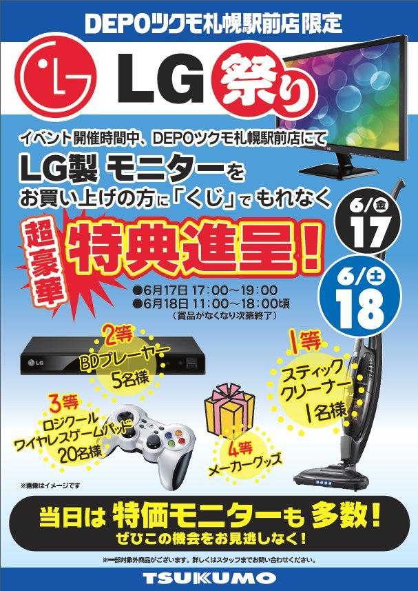 20160617-0618_lg_fair.jpg