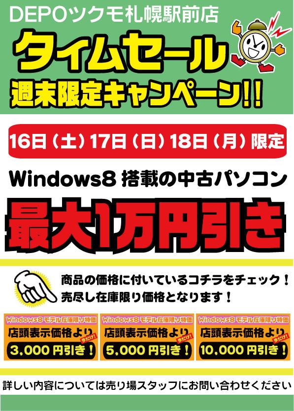 20160716_used_pc_win8.jpg