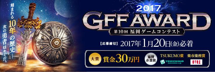 20160928_gff_award_banner_middle.jpeg