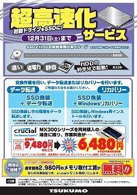 201610_ChoKosokuka-s.jpg