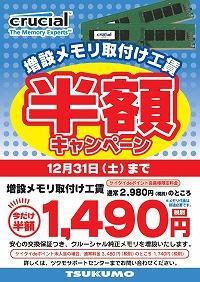 201610_MemoryZousetsu-s.jpg