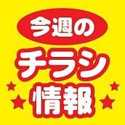 chirashi_icon.jpg