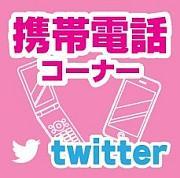 keitai_twitter_icon.jpg