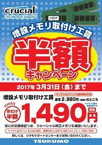 201702_MemoryZousetsu-s.jpg