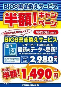 201703_BIOSupdate-s.jpg