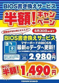 201705_BIOSupdate-s.jpg