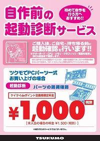 201710_Jisakumae-s.jpg