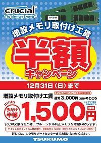 201710_MemoryZousetsu-s.jpg