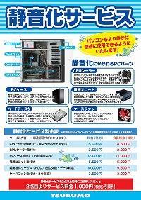 201710_Seionka-s.jpg