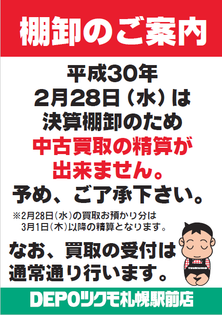 20180228_kaitori_tanaoroshi.png