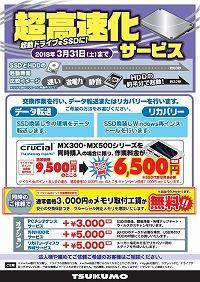 201802_ChoKosokuka-s.jpg