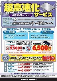 201804_ChoKosokuka-s.jpg