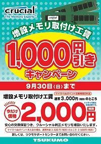 201807_MemoryZousetsu-s.jpg