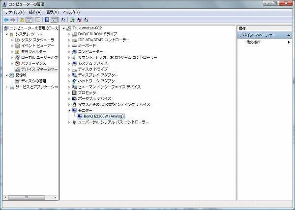 201809_MonitorDriver6-s.jpg