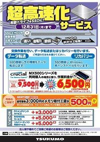 201810_ChoKosokuka-s.jpg