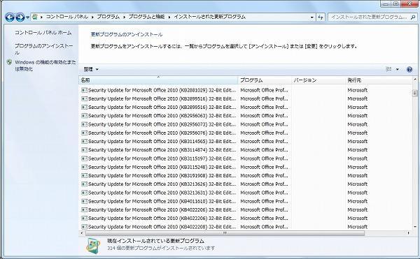 「更新プログラムのアンインストール」画面(Windows 7)