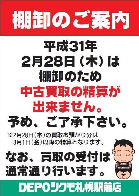 20190228_kaitori_tanaoroshi.jpg