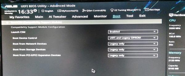 CSMの設定画面