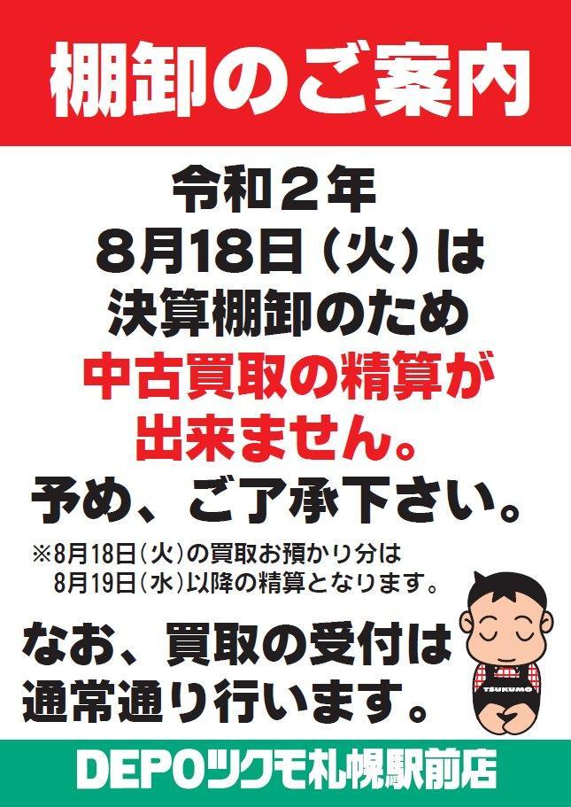 20200818_tanaoroshi_kaitori.jpg