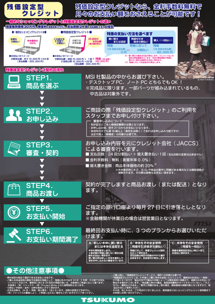 202102_msi_omoushikomi_s.png