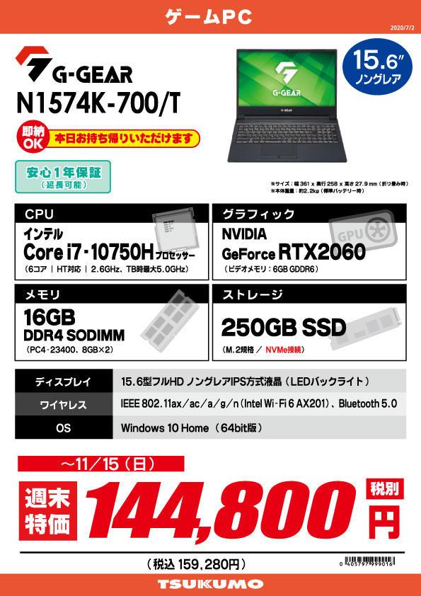 N1574K-720_T週末特価.jpg