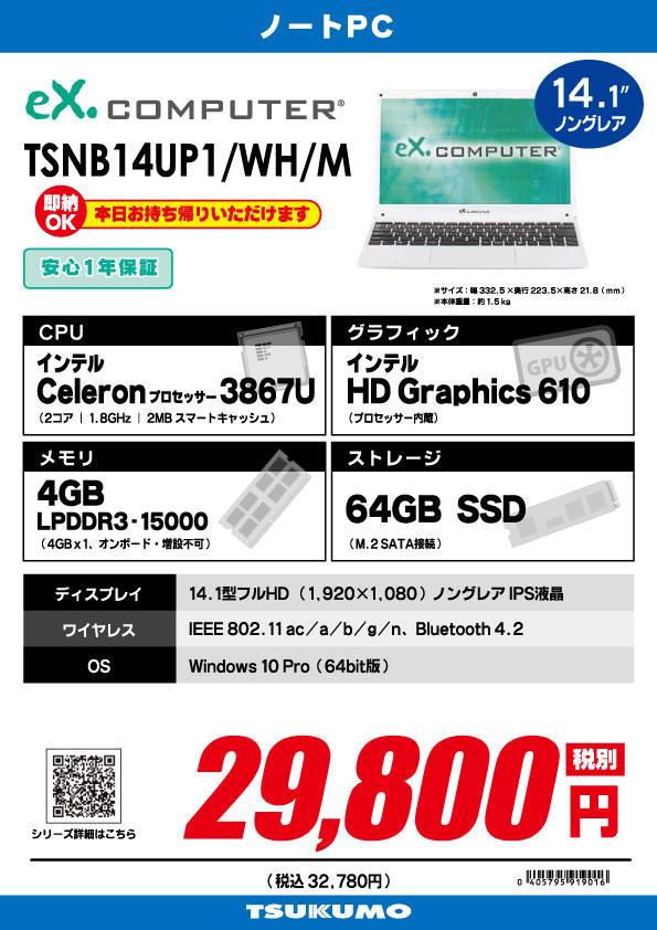 29800_TSNB14UP1_BK・WH_画像1_フッター無し.jpg