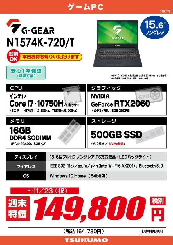 N1574K-700_T週末特価.jpg