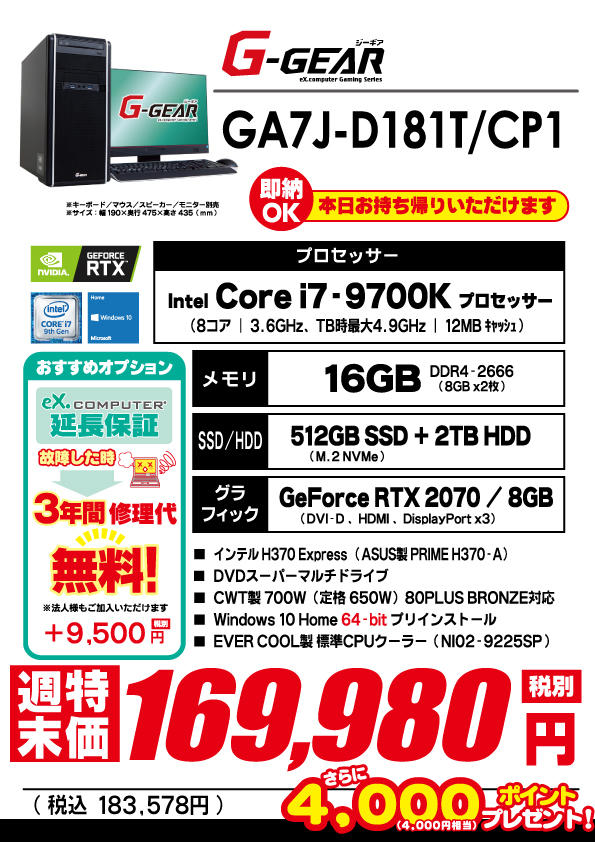 GA7J-D181T_CP1週末特価.jpg