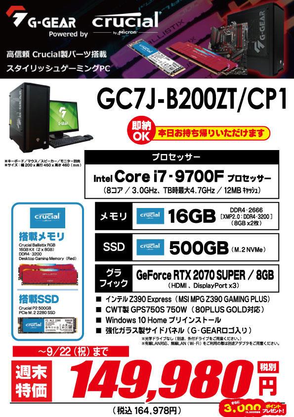 159980_GC7J-B200ZT_CP1.jpg