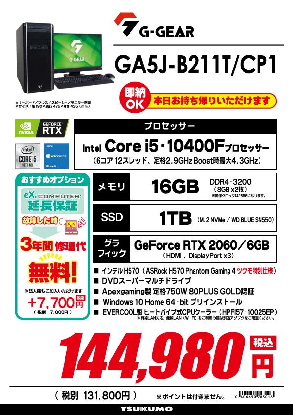 週末_GA5A-D210T_CP3.jpg