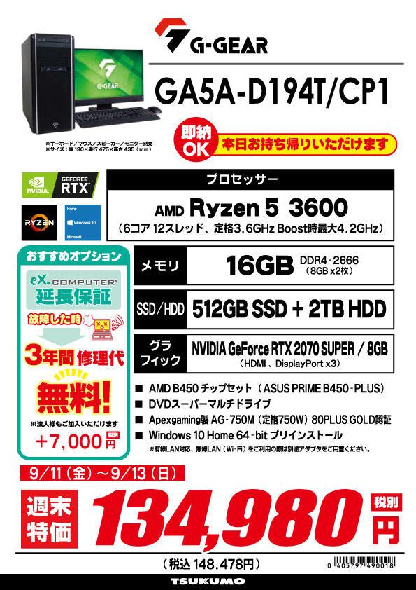 139980_GA5A-D194T_CP1.jpg