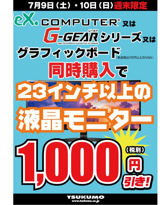 eXVGAモニタ同時1000引き.jpg