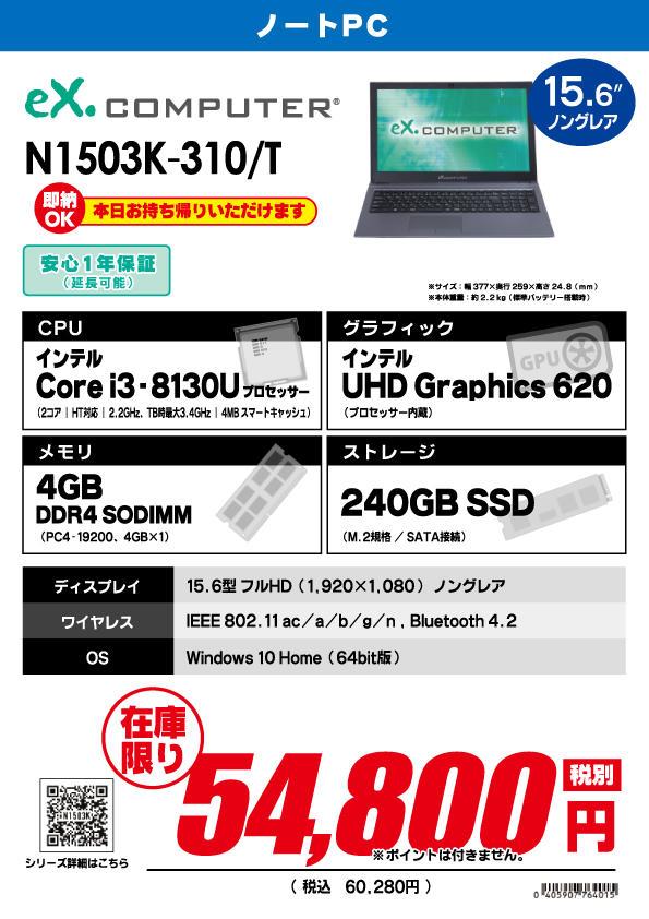 N1503K-310_T (1).jpg