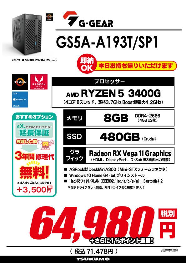 64980_GS5A-A193T_SP1_週末.jpg