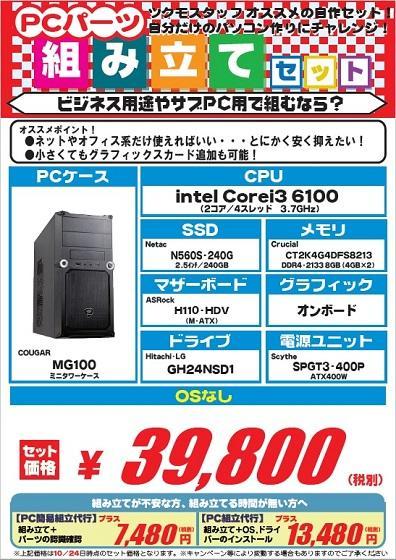 1024_Corei3セット_グラボなし.jpg