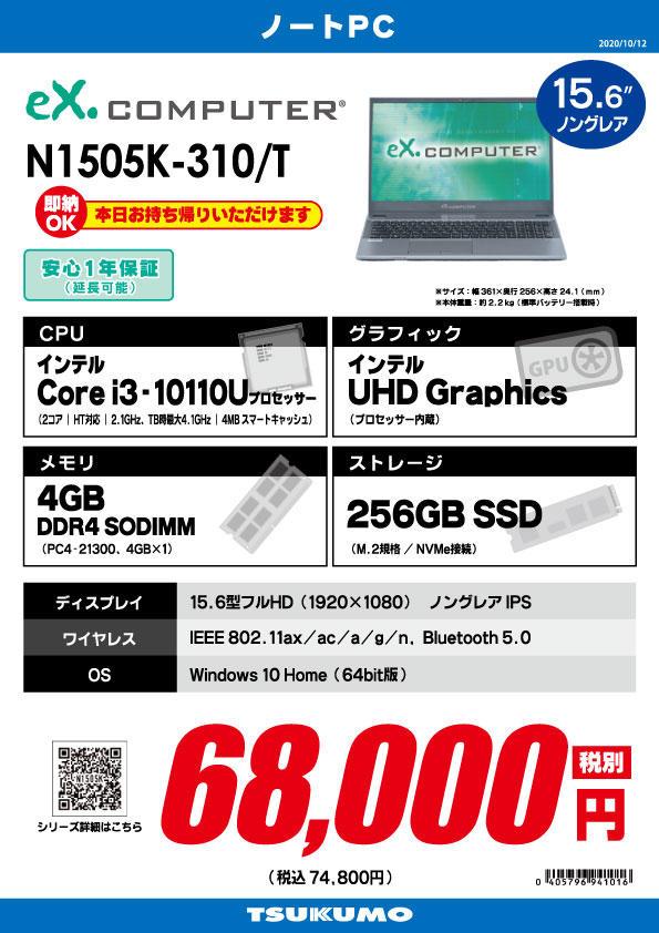 20200918N1505K-310_T.jpg