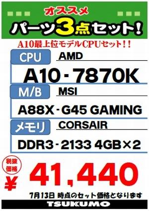 7870Kセット.jpg