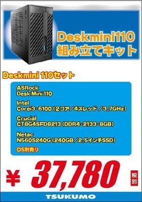 deskmini110セットウェブ用.jpg